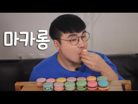 달달한 마카롱 먹방~!! 리얼사운드 social eating Mukbang(Eating Show)