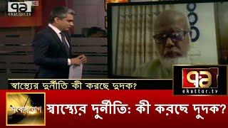স্বাস্থ্যের দুর্নীতি: কী করছে দুদক? | সংবাদযোগ | Ekattor TV