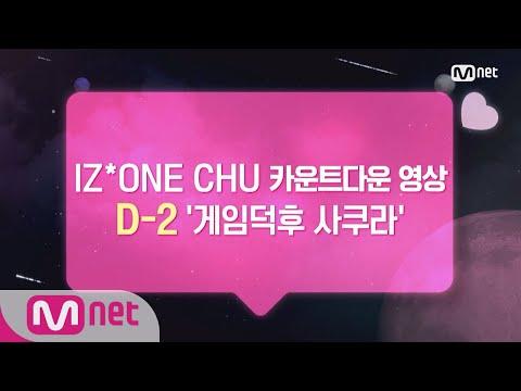 IZ*ONE CHU [카운트다운/사쿠라] ♡D-2♡ ′게임덕후 사쿠라′ 181025 EP.0