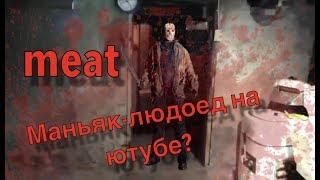 МАНЬЯК-ЛЮДОЕД,САДИСТ НА ЮТУБЕ?!??   meat\meatsleep