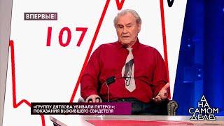 «Группу Дятлова убивали пятеро!»: показания выжившего свидетеля. На самом деле.