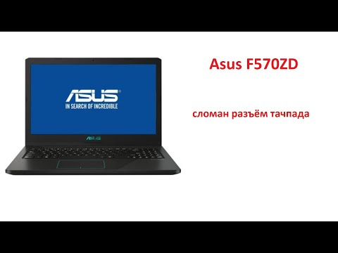 Restori.ru Asus F570ZD. Сломали разъём тачпада