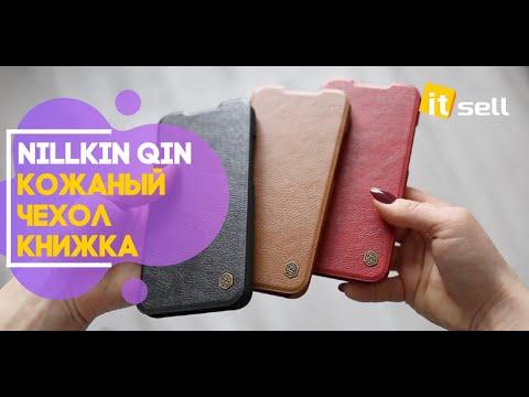 Кожаный чехол книжка Nillkin Qin Series