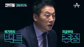 김정은은 제주도 다금바리를 먹었는가?! 그것이 알고싶다 #제주도엔_다금바리_양세바리 | Kholo.pk