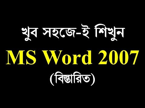 Microsoft Word 2007 || MS Word Full Bangla Tutorial 2018 || Md Shariatullah Sharif