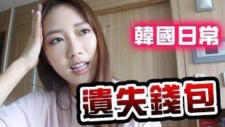 【韓國日常】 遺失銀包😔到警署報失+ 4500won清雞湯飯😋 Ling Cheng