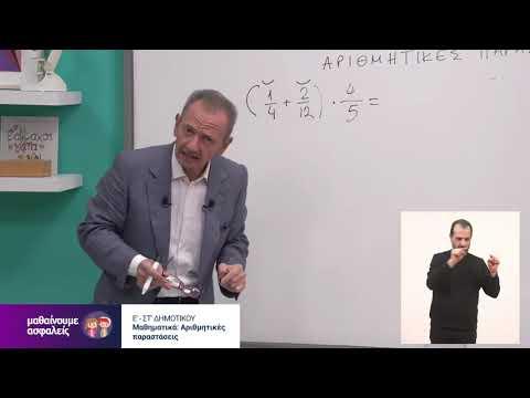 Μαθηματικά | Αριθμητικές παραστάσεις | Ε'-ΣΤ' Δημοτικού Επ. 10