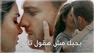 تحميل اغاني بحبك مش هقول تاني   وائل جسار ~ ايدا و ساركان    eda ve serkan    sen çal kapimi // لايك للفيديو ???????? MP3