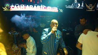تحميل اغاني حفلة الفنان عصام العبيردي - في تركيا اسطنبول Issam Al-Abirdi \ in Cash Arabic Club MP3