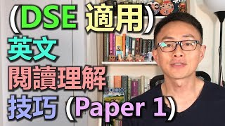 English SOS [實用篇]: (DSE 適用) 英文閱讀理解 技巧