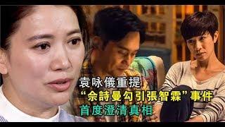 袁詠儀重提「佘詩曼勾引張智霖」事件,首度澄清真相!