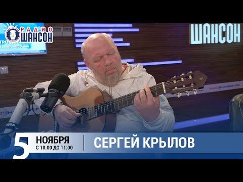 Сергей Крылов в «Звёздном завтраке» на Радио Шансон