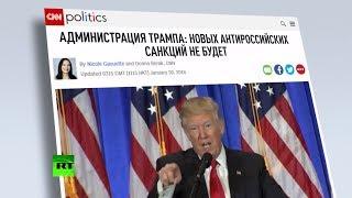 Трамп отказывается вводить новые антироссийские санкции