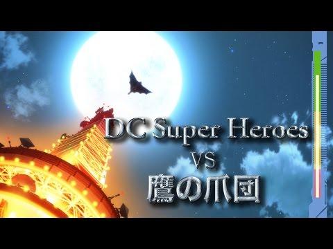 映画『DCスーパーヒーローズvs鷹の爪団』超特報