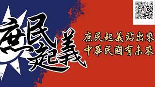 2019/11/12王定宇把話說清楚