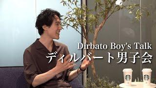 ●○[Part 2]Dirbato Boy's Talk○●