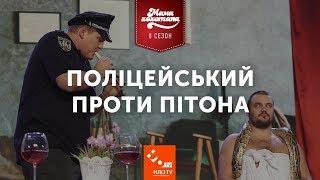 Поліцейський проти Пітона   Мамахохотала   НЛО TV