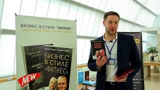 """🎬 Вадим Гуменюк: """"Почему я всем рекомендую книгу 🚀 """"Бизнес в Стиле Фитнес"""""""""""
