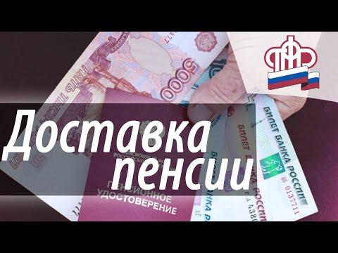 Заявление о ДОСТАВКЕ ПЕНСИИ через личный кабинет ПФР, оформить без посещения Пенсионного фонда