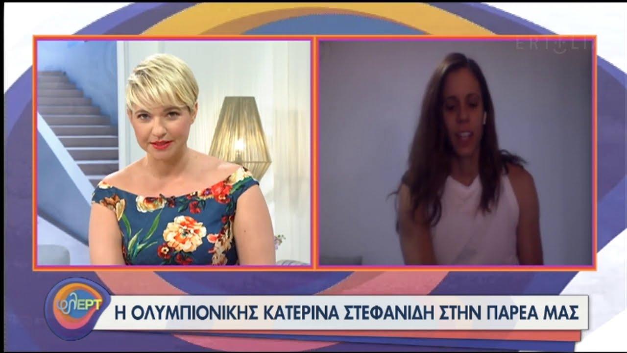 Η Ολυμπιονίκης Κατερίνα Στεφανίδη στην παρέα μας! | 28/08/2020 | ΕΡΤ