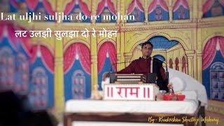 lat uljhi suljha do re mohan | Ramkrishna Shastri Ji | Krishna Bhajan