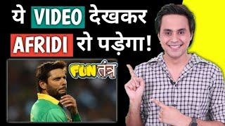 ये वीडियो देखकर अफरीदी रो पड़ेगा   Shahid Afridi on Modi  Yuvraj Singh   Harbhajan Singh   RJ RAUNAK