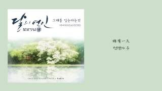 [High Quality Mp3繁中/韓]Davichi-Forgetting You(그대를 잊는다는 건)步步驚心:麗 OST Part.4( 보보경심 려 OST Part.4)  lyrics