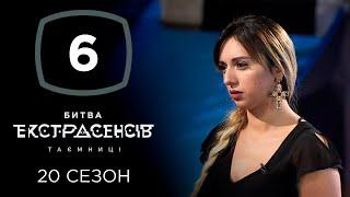 Битва экстрасенсов. Сезон 20. Выпуск 6 от 06.11.2019