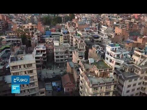 العرب اليوم - شاهد: شبح الزلزال يُخيِّم على كاتماندو بعد ثلاث سنوات من هزة قاتلة