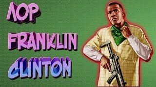 ИСТОРИЯ ФРАНКЛИНА КЛИНТОНА /FRANKLIN CLINTON / GTA 5