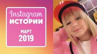 Ярослава Дегтярёва (Истории, март 2019)