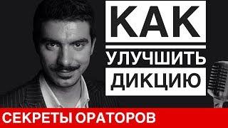 Как улучшить дикцию - Говори с Леонидом Смеховым