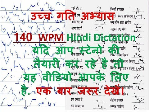Download Increase Your Shorthand Speed 100 To 140 Wpm I 2018 Ii 140