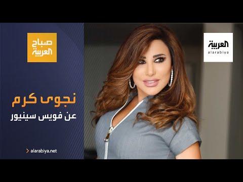 العرب اليوم - شاهد: نجوى كرم تؤكد أن
