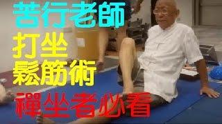 【雙盤打坐前鬆筋術】苦行老師教您雙盤打坐鬆筋術