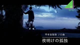 [欅坂46]平手友梨奈 ソロ曲 「夜明けの孤独」 フル