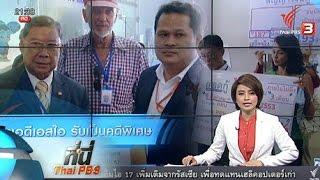 """ที่นี่ Thai PBS - ที่นี่ Thai PBS : ผู้เสียหาย """"หัวหินทรอปปิคอล"""" ขอดีเอสไอรับเป็นคดีพิเศษ (17 พ.ค. 59)"""