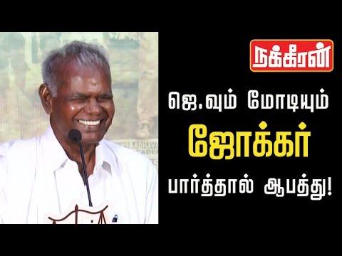 CPI-Nallakannu--Its-Dangerous-if-Jayalalitha-Modi-seen-Joker-Movie