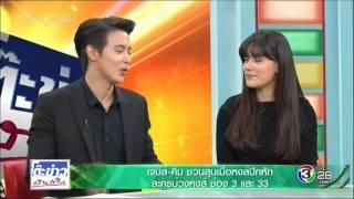 บ่วงหงส์ - 2017.03.20 - TKBT - Kim-James