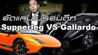 อัดซุปเปอร์คาร์รอบดึก Gallardo LP VS Supperleggera