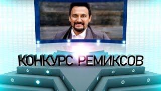 Стас Миxайлов - ВНИМАНИЕ! КОНКУРС DJ!