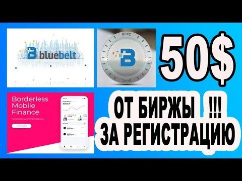 50 $ ОТ БИРЖЫ BLUEBELT ЗА ПРОСТУЮ РЕГИСТРАЦИЮ И ПРОЕКТА PNGME