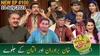 Khabardar with Aftab Iqbal   Nasir Chinyoti   Zafri Khan   Episode 100   10 July 2021   GWAI