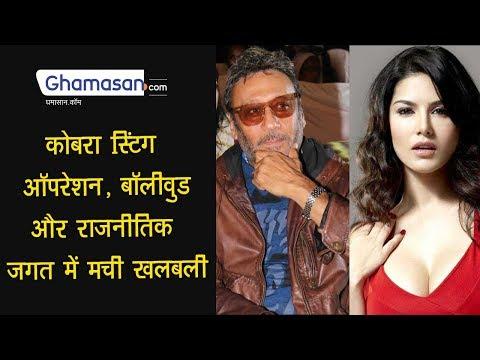 Cobra Sting Operation: Bollywood और Politic जगत में मची खलबली