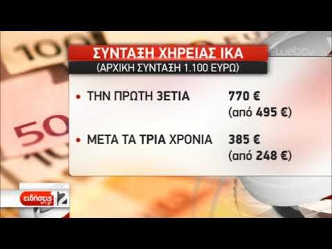 Αυξήσεις σε 57.000 συντάξεις χηρείας   04/09/2019   ΕΡΤ