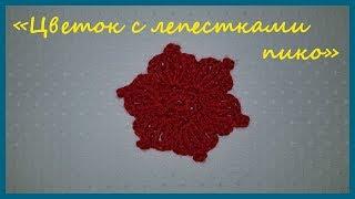 Вязаный Цветок с лепестками пико ✿ Вязание крючком ✿ Knitted flower with petals of pico ✿ Crochet