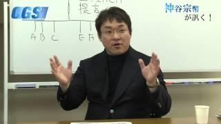 第19回 物理学者 深澤裕氏 後編 これからの原発を考える 深澤 裕【CGS 神谷宗幣が訊く!】