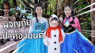 Frozen 2019 เจ้าหญิงเอลซ่า อันนา ผจญภัยในป่าต้องมนต์   | WiwaWawow TV
