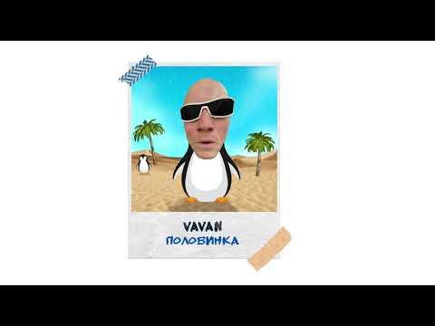 VAVAN — Половинка