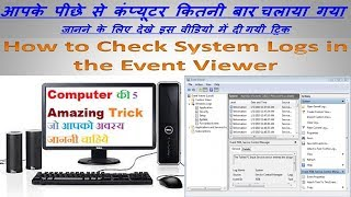 How to Check System Logs in the Event Viewer